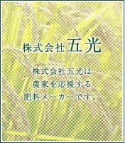 株式会社五光 株式会社五光は 農家を応援する肥料メーカーです。