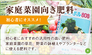 家庭菜園向き肥料