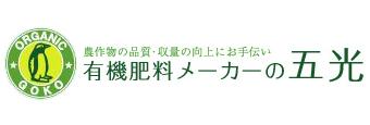 株式会社 五光