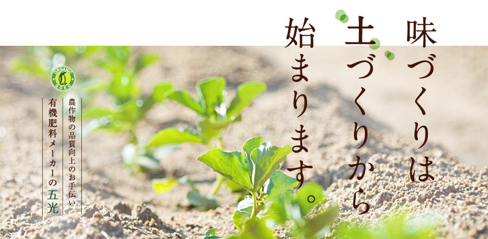 味づくりは 「土」選びから  始まります。 有機肥料メーカーの五光 農作物の品質向上のお手伝い